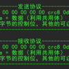 stm32和ros的串口通信