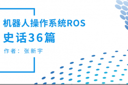 ROS史话36篇 | 序